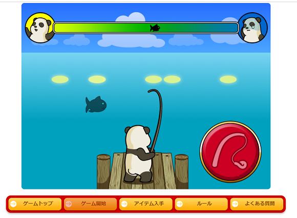釣りゲーム開始