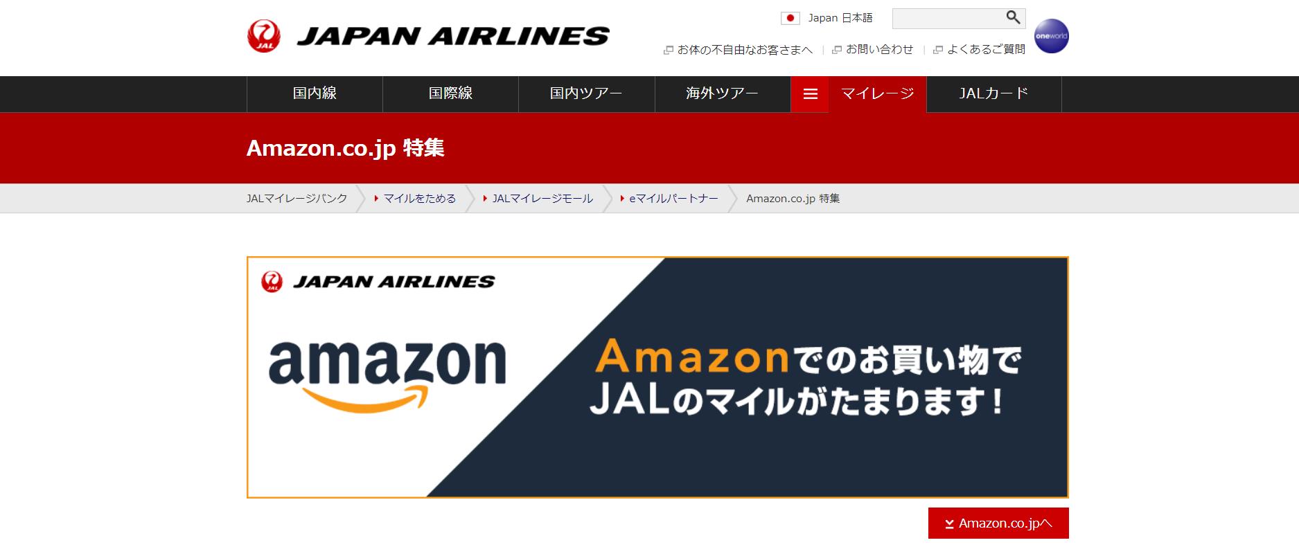 amazonのポイントアップ