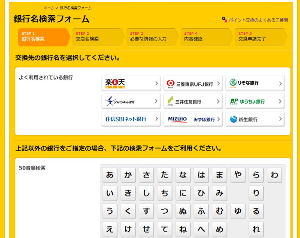 銀行名検索フォーム