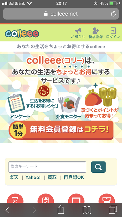colleeeとは