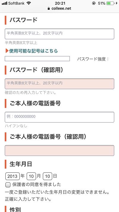 登録時の基本情報