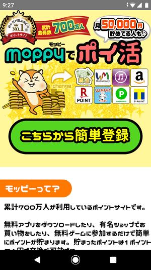 モッピーのアプリ